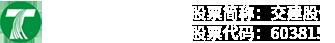 必威体育betway-betway必威官网-betway体育下载 - betway必威官网省交通建设股份有限公司官网